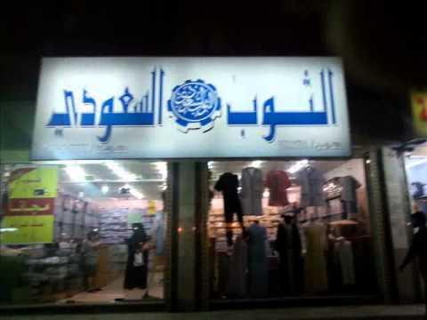 الثوب السعودي Youtube