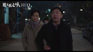 《被光抓走的人》曝光推广曲《爱的箴言》MV(黄渤/王珞丹/谭卓)【预告片先知  20191127】