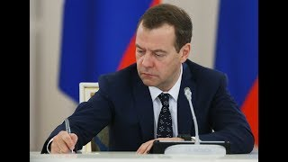 Постановление Медведева об индексации 1,7% с 1 января 2019 года