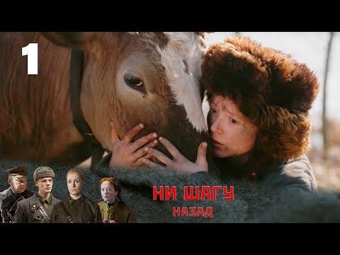 НИ ШАГУ НАЗАД | Военная драма | 1 серия