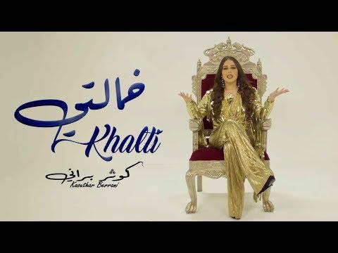 Kaoutar Berrani - Khalti (EXCLUSIVE Music Video) | (كوثر براني - خالتي (فيديو كليب حصري