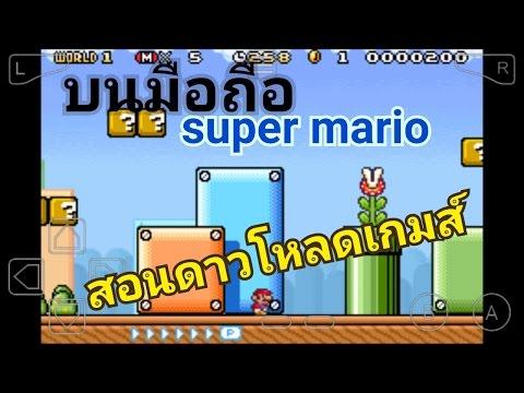 สอนโหลดเกมส์ มาริโอ้ Mario บนมือถือAndroid