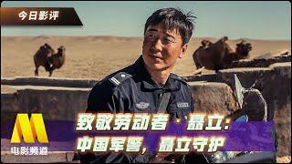 致敬劳动者·矗立:中国军警,矗立守护【今日影评   Movie Talk】