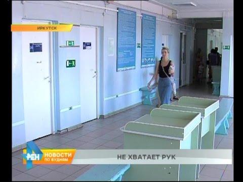 Острый дефицит медсестёр и нянечек зафиксирован в больницах и поликлиниках Иркутска