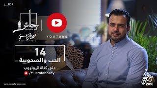 14- الحب والصحوبية - حائر - مصطفى حسني