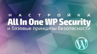 видео Защита wordpress от взлома: WordPress Firewall 2
