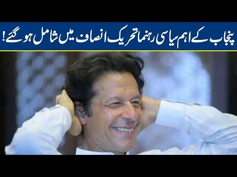 Big Leader From Punjab Joins PTI | Breaking News - Lahore News HD
