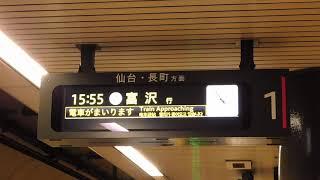 【仙台市営地下鉄南北線】勾当台公園駅 富沢行入線(新型接近表示器)