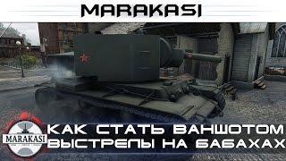 Как стать ваншотом, лучшие выстрелы на бабахах World of Tanks