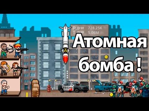 """Атомная бомба ! Новый """"фон"""" ? ( 100 DAYS )"""