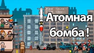 Атомная бомба ! Новый