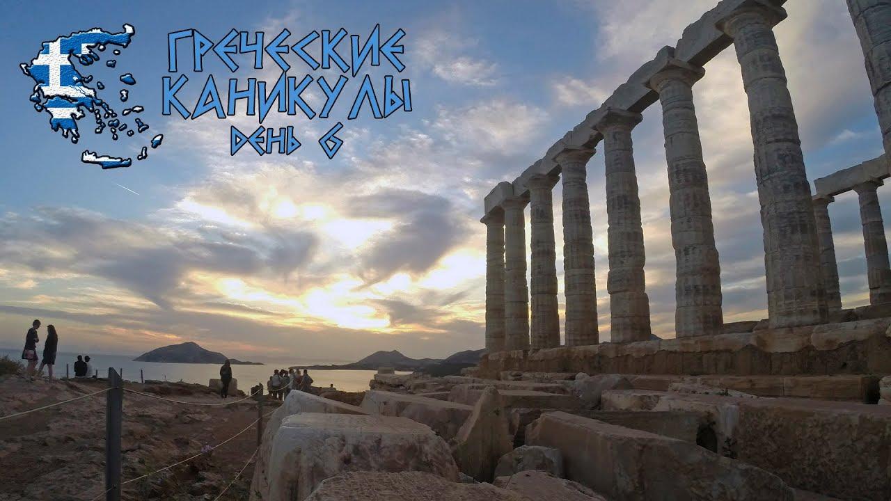 Греческие каникулы. День 6. Мыс Сунион, храм Посейдона. Афины ночью.