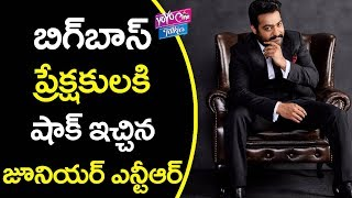 Jr Ntr Bigg Boss Show | Star Maa Bigg Boss Telugu Episode 08 Update | YOYO Cine Talkies
