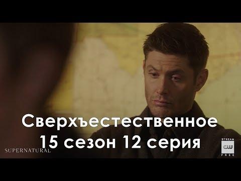 Сверхъестественное 15 сезон 12 серия - Промо с русскими субтитрами // Supernatural 15x12 Promo