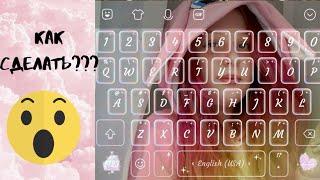 Как сделать красивую клавиатуру