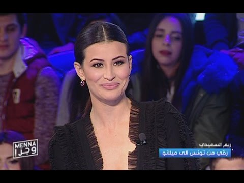 Menna w jerr - 23/01/2017 - ريم السعيدي