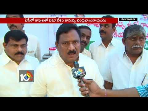 AP Home Minister Chinna Rajappa On  Kapu  Reservations |  latest Updates | Vijayawada | 10TV
