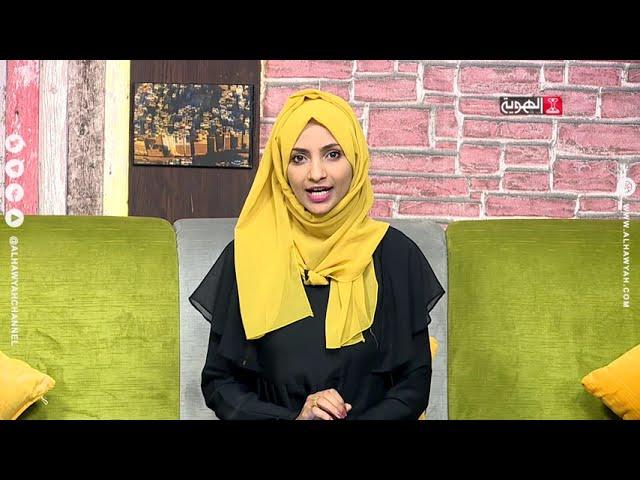 يمن كافيه | المرأة اليمنية أيقونة فبراير | قناة الهوية