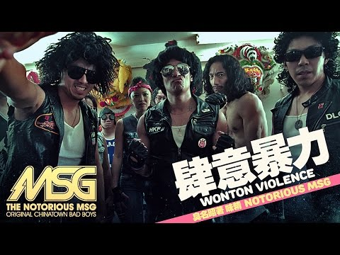 NOTORIOUS MSG - WONTON VIOLENCE [Official Music Video HD]