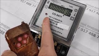 Как остановить Казахстанский электросчетчик СО-Э411 +79174887717