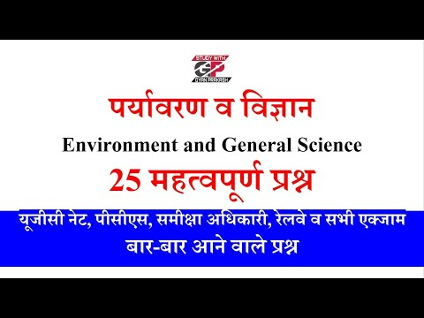 Environment   General Science Top 25 MCQs for RO ARO PCS UGC NET SSC RRB all Exams