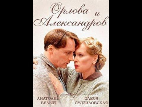 Орлова и Александров 09 серия