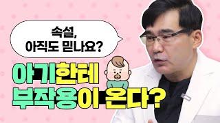 #탈모약 아기한테 부작용이 발생한다? ㅣ이 영상을 통해…