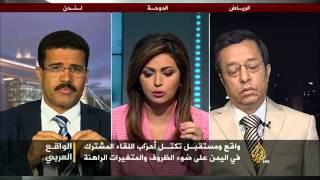 الواقع العربي- تجربة اللقاء المشترك في اليمن.. الواقع والمستقبل