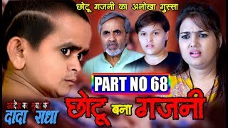 khandesh ka dadapart no 68