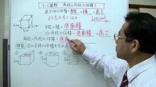 角柱や円柱の体積の求め方の基本について説明しました。 学年別の学習は...