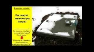 видео канализация топас