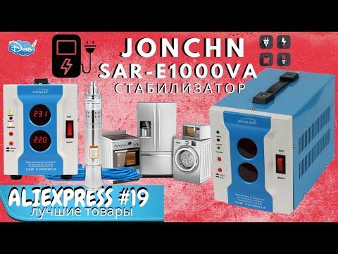 JONCHN / SAR-E1000VA / Стабилизатор напряжения на 1 квт