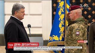 Президент України перейменував десантні війська та відзвітував про виконану роботу