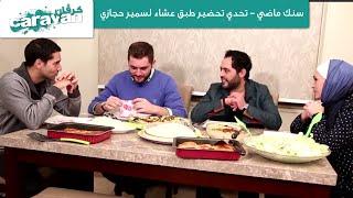 تحدي تحضير طبق عشاء لسمير حجازي