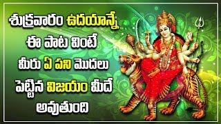 శుక్రవారం ఉదయాన్నే ఈ పాట వింటే ఏ  పని మొదలు పెట్టిన విజయం మీదే అవుతుంది|| DurgaMata||Devotional Time