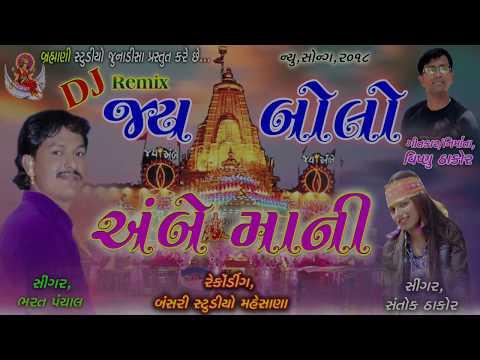 BHARAT PANCHAL NEW DJ REMIX SONG BOLO BOLO 2018