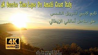 تايم لابس لـِ شروق الشمس على ساحل أمالفي إيطاليا بوضوح 4K