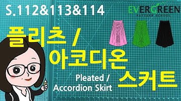 [SKIRT] S112.(13&14) 플리츠 스커트/아코디온 PLEATS SKIRT (ACCORDION SKIRT)