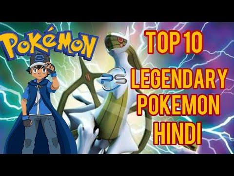 Top 10 ||(Greatest Legendary)||Pokemon|| in Hindi 💪