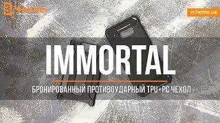видео Бронированный противоударный TPU+PC чехол Immortal для Apple iPhone 5/5S/SE