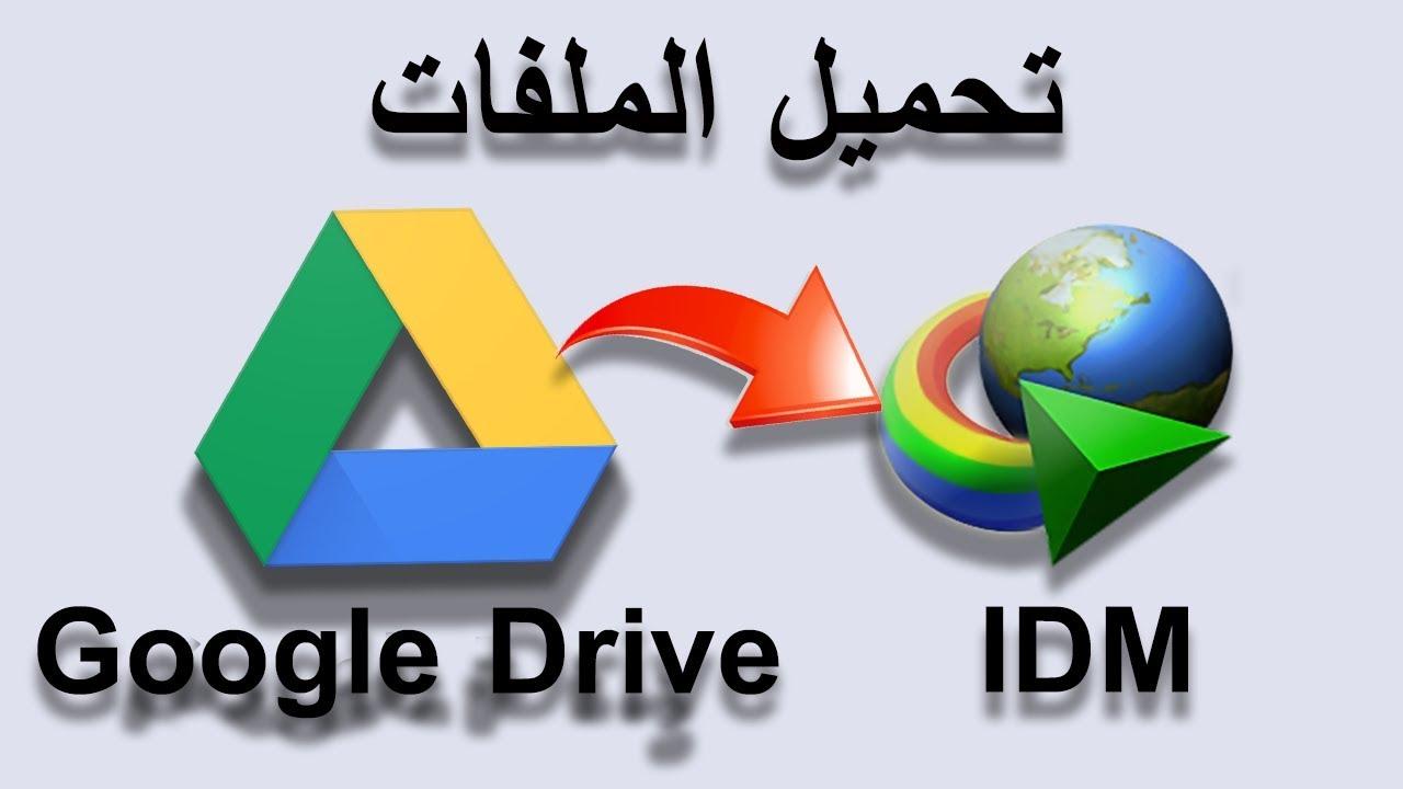 تعلم التحميل من Google Drive ببرنامج Idm بطرق ذكية