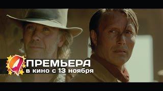 Спасение (2014) HD трейлер | премьера 13 ноября