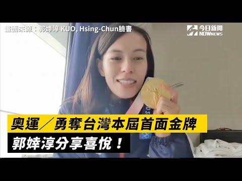 奧運/勇奪台灣本屆首面金牌 郭婞淳分享喜悅!