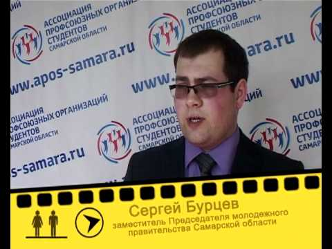 Круглый стол Актуальные проблемы молодежи АПОС СО