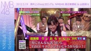 『Shibuya Deep A』 2012.05.19 ON AIR (LIVE) 【出演】 渡辺美優紀(NM...
