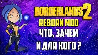 Borderlands 2 Reborn - Что это? Зачем и для кого ?