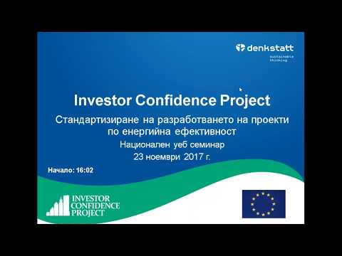 Investor Confidence Project национален уеб семинар