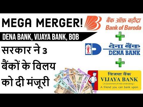 Mega Bank Merger of  Dena Bank, Vijaya Bank, Bank of Baroda सरकार ने 3 बैंकों के विलय को दी मंजूरी