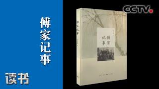 《读书》 20200612 傅益璇《傅家记事》 傅抱石与罗时慧| CCTV科教