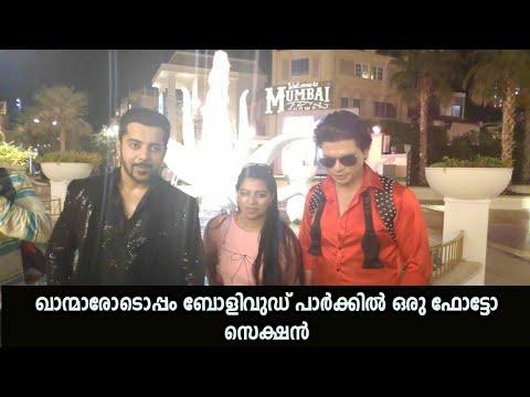 Bollywood Park Dubai Malayalam Vlog #15 | ഖാന്മാരോടൊപ്പം ബോളിവുഡ് പാർക്കിലെ ഫോട്ടോ ഷൂട്ട്(2019)